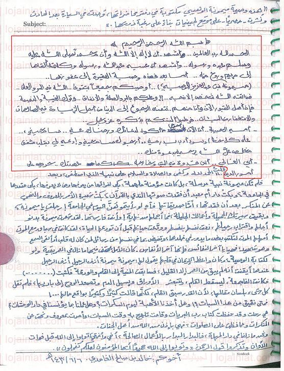 wasiat maimunah 2